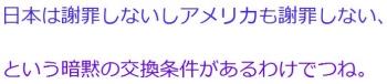 ten日本は謝罪しないしアメリカも謝罪しない、という暗黙の交換条件