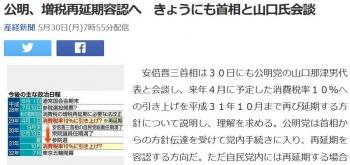 news公明、増税再延期容認へ きょうにも首相と山口氏会談