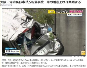 news大阪・河内長野市ダム転落事故 車の引き上げ作業始まる
