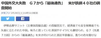 news中国外交大失敗 G7から「最後通告」 米が鉄鋼40社の調査開始