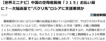 "news【世界ミニナビ】中国の空母艦載機「J15」お払い箱に?…欠陥露呈で""パクリ先""ロシアに支援要請か"