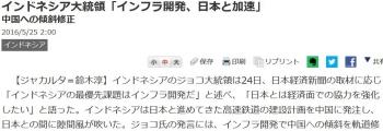 newsインドネシア大統領「インフラ開発、日本と加速」