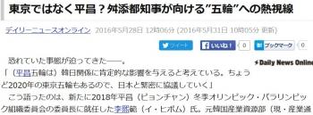 """news東京ではなく平昌?舛添都知事が向ける""""五輪""""への熱視線"""