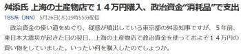"news舛添氏 上海の土産物店で14万円購入、政治資金""消耗品""で支出"