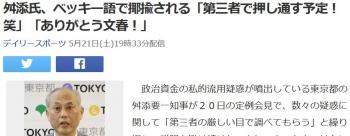 news舛添氏、ベッキー語で揶揄される「第三者で押し通す予定!笑」「ありがとう文春!」
