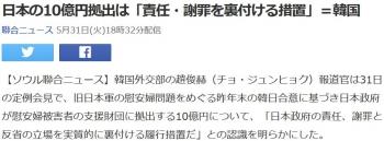 news日本の10億円拠出は「責任・謝罪を裏付ける措置」=韓国