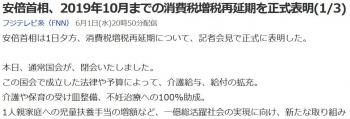 news安倍首相、2019年10月までの消費税増税再延期を正式表明(1 3)
