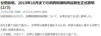 news安倍首相、2019年10月までの消費税増税再延期を正式表明(2 3)