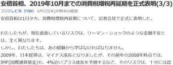 news安倍首相、2019年10月までの消費税増税再延期を正式表明(3 3)