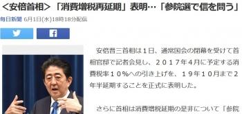 news<安倍首相>「消費増税再延期」表明…「参院選で信を問う」