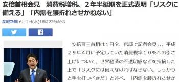 news安倍首相会見 消費税増税、2年半延期を正式表明「リスクに備える」「内需を腰折れさせかねない」
