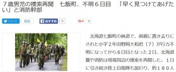 news7歳男児の捜索再開 七飯町、不明6日目 「早く見つけてあげたい」と消防幹部