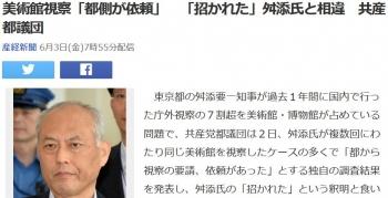 news美術館視察「都側が依頼」 「招かれた」舛添氏と相違 共産都議団