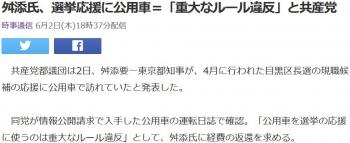 news舛添氏、選挙応援に公用車=「重大なルール違反」と共産党