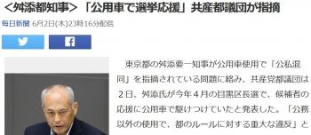 news<舛添都知事>「公用車で選挙応援」共産都議団が指摘