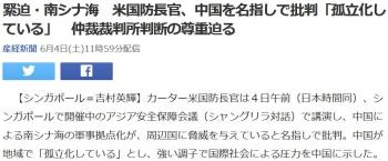 news緊迫・南シナ海 米国防長官、中国を名指しで批判「孤立化している」 仲裁裁判所判断の尊重迫る
