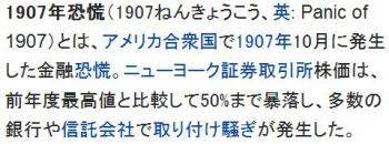 wiki1907年恐慌