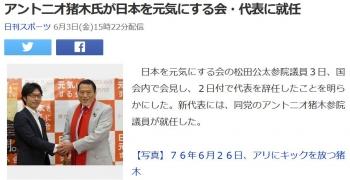 newsアントニオ猪木氏が日本を元気にする会・代表に就任
