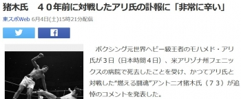 news猪木氏 40年前に対戦したアリ氏の訃報に「非常に辛い」