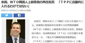 news米国、WTO韓国人上級委員の再任拒否 「TPPに自動的に入れるわけではない」