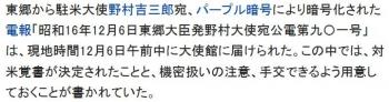 wiki真珠湾攻撃1
