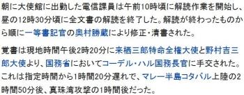 wiki真珠湾攻撃2