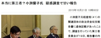 news本当に第三者?小渕優子氏 疑惑調査で甘い報告