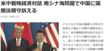 news米中戦略経済対話 南シナ海問題で中国に国際法順守訴える
