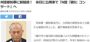 news舛添都知事に新疑惑! 休日に公用車で「N響『第9』コンサート」へ