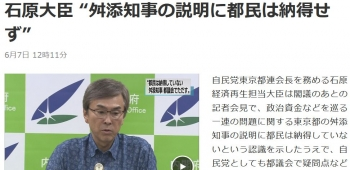 """news石原大臣 """"舛添知事の説明に都民は納得せず"""""""