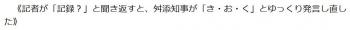 ten舛添知事釈明会見(7)完 「ぜひ卑劣な行為はやめていただきたい」そう訴えた理由とは…
