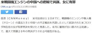 news米戦闘機エンジンの中国への密輸で共謀、女に有罪