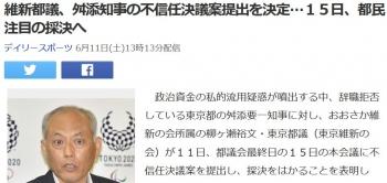 news維新都議、舛添知事の不信任決議案提出を決定…15日、都民注目の採決へ