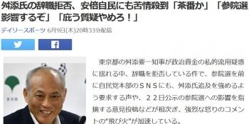 news舛添氏の辞職拒否、安倍自民にも苦情殺到「茶番か」「参院選影響するぞ」「庇う質疑やめろ!」