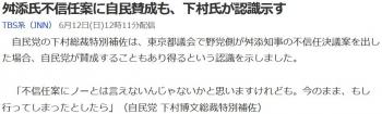news舛添氏不信任案に自民賛成も、下村氏が認識示す
