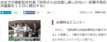 newsおおさか維新松井代表「舛添さんは出直し選しかない…知事不信任決議案を15日に提出する」