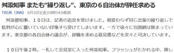 """news舛添知事 またも""""繰り返し""""、東京の6自治体が辞任求める"""