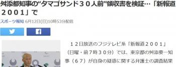 """news舛添都知事の""""タマゴサンド30人前""""領収書を検証…「新報道2001」で"""
