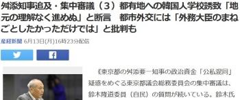 news舛添知事追及・集中審議(3)都有地への韓国人学校誘致「地元の理解なく進めぬ」と断言 都市外交には「外務大臣のまねごとしたかっただけでは」と批判も