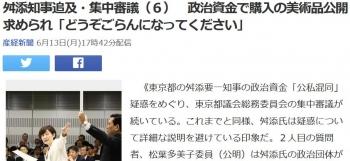 news舛添知事追及・集中審議(6) 政治資金で購入の美術品公開求められ「どうぞごらんになってください」
