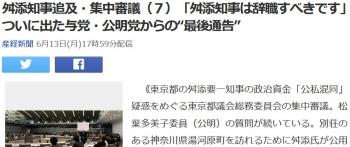 """news舛添知事追及・集中審議(7)「舛添知事は辞職すべきです」ついに出た与党・公明党からの""""最後通告"""""""