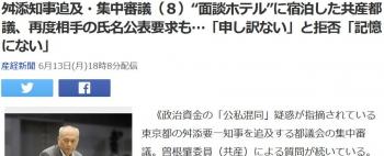 """news舛添知事追及・集中審議(8)""""面談ホテル""""に宿泊した共産都議、再度相手の氏名公表要求も…「申し訳ない」と拒否「記憶にない」"""