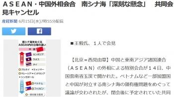 newsASEAN・中国外相会合 南シナ海「深刻な懸念」 共同会見キャンセル