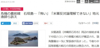 news危機の最前線 石垣島…「怖い」「米軍反対論理解できない」地元漁師ら訴え