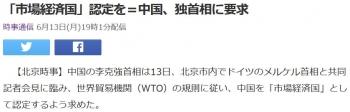 news「市場経済国」認定を=中国、独首相に要求
