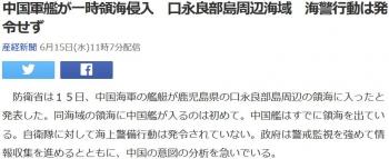 news中国軍艦が一時領海侵入 口永良部島周辺海域 海警行動は発令せず