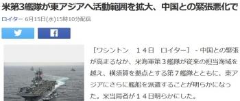 news米第3艦隊が東アジアへ活動範囲を拡大、中国との緊張悪化で