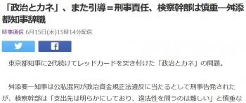 news「政治とカネ」、また引導=刑事責任、検察幹部は慎重―舛添都知事辞職
