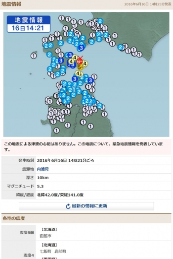 news地震情報2016年6月16日 14時24分発表