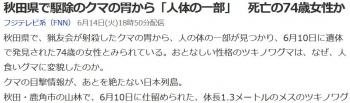 news秋田県で駆除のクマの胃から「人体の一部」 死亡の74歳女性か